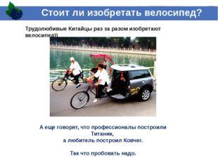 Трудолюбивые Китайцы раз за разом изобретают велосипед)) А еще говорят, что п