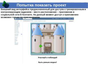Попытка показать проект Внешний вид интерфейса предназначенный для доступа к