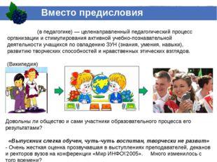 Обуче́ние (в педагогике)— целенаправленный педагогический процесс организаци