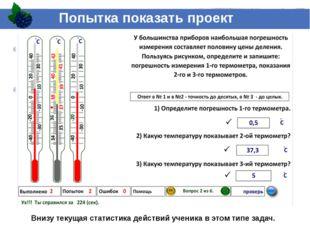 Попытка показать проект Внизу текущая статистика действий ученика в этом типе