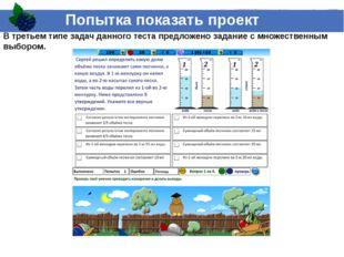 Попытка показать проект В третьем типе задач данного теста предложено задание