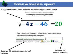 В заданиях В5 нет базы заданий они генерируются «на лету» Задание В5 статисти