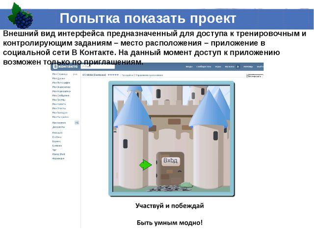 Попытка показать проект Внешний вид интерфейса предназначенный для доступа к...