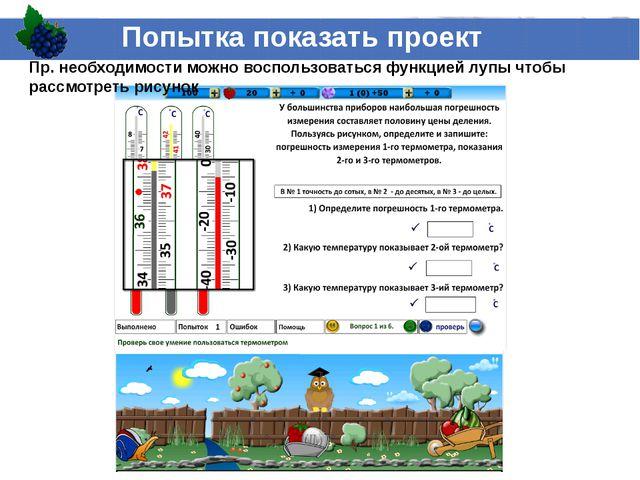 Попытка показать проект Пр. необходимости можно воспользоваться функцией лупы...