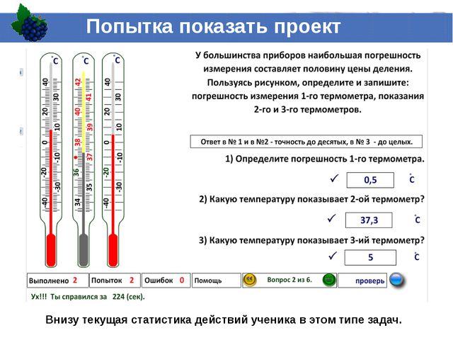 Попытка показать проект Внизу текущая статистика действий ученика в этом типе...
