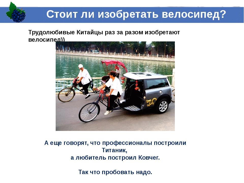 Трудолюбивые Китайцы раз за разом изобретают велосипед)) А еще говорят, что п...