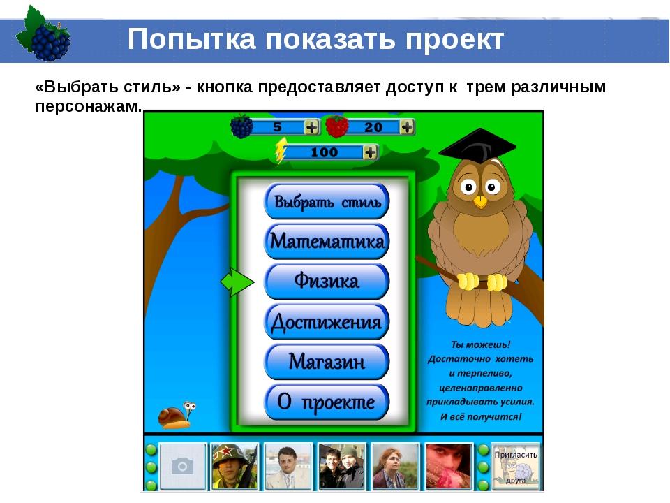 Попытка показать проект «Выбрать стиль» - кнопка предоставляет доступ к трем...