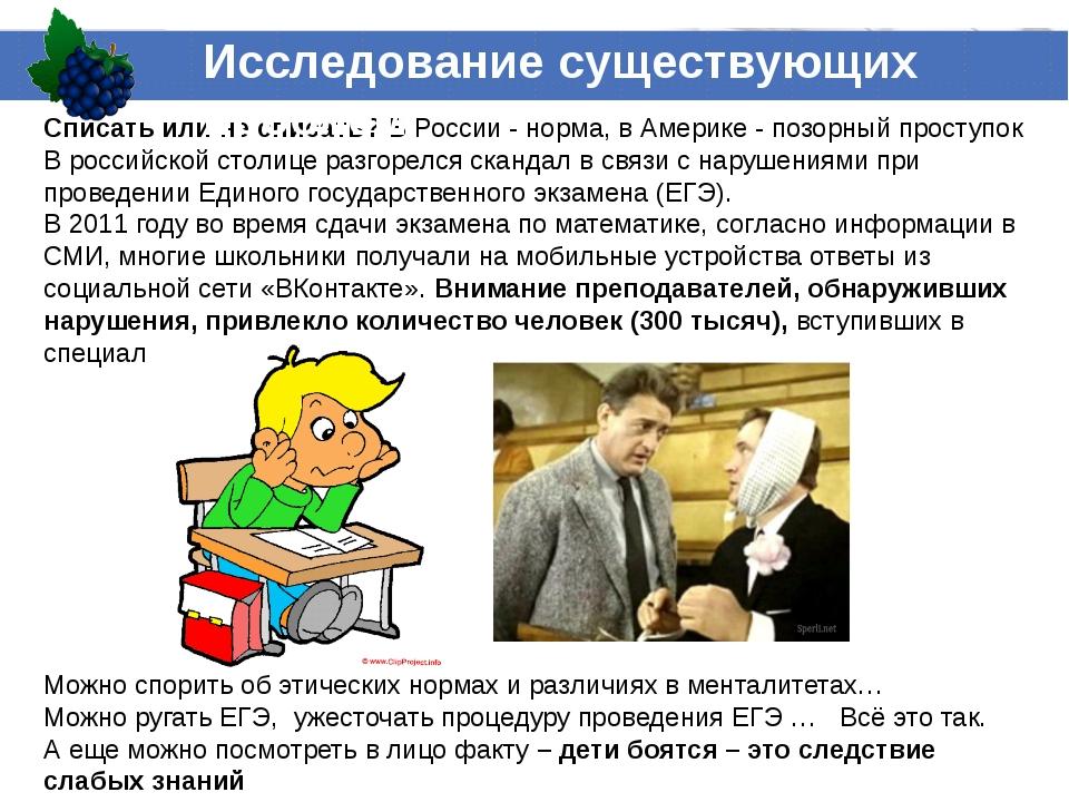 Списать или не списать? В России - норма, в Америке - позорный проступок В ро...