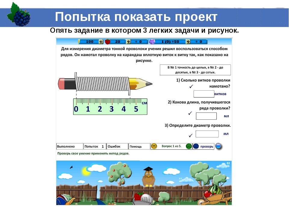 Попытка показать проект Опять задание в котором 3 легких задачи и рисунок.
