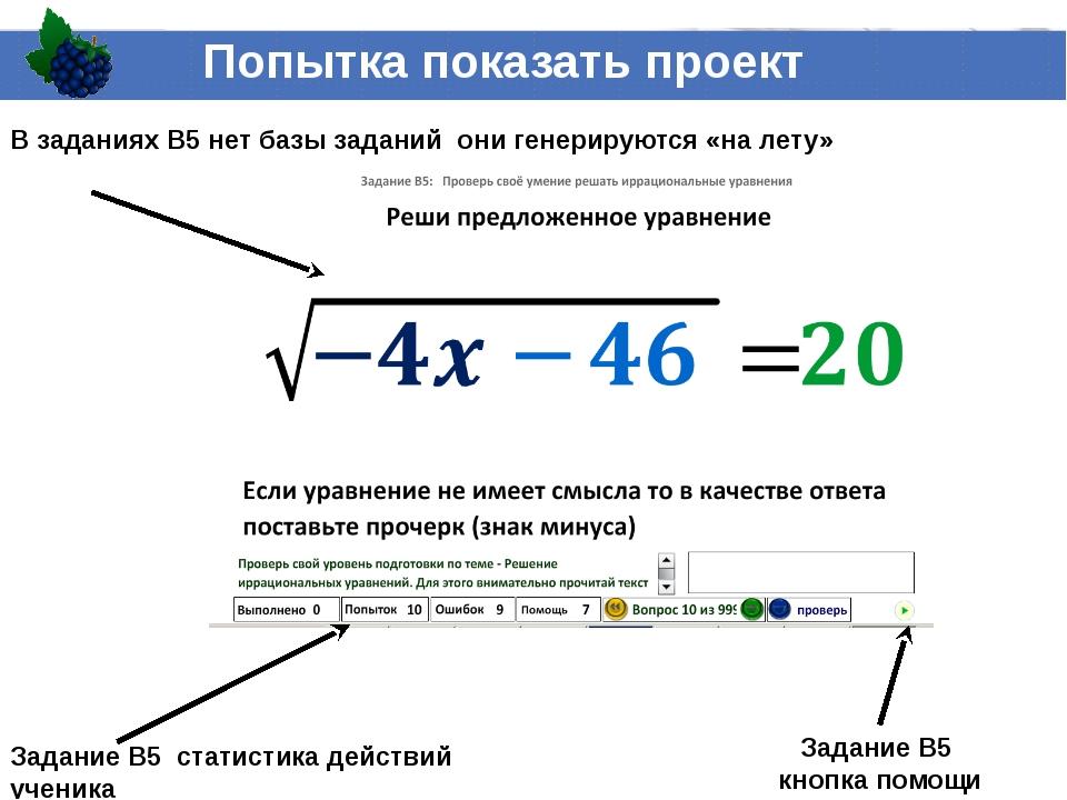 В заданиях В5 нет базы заданий они генерируются «на лету» Задание В5 статисти...