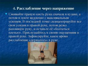 4. Расслабление через напряжение Сжимайте правую кисть руки сначала в кулаке,