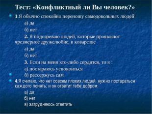 Тест: «Конфликтный ли Вы человек?» 1.Я обычно спокойно переношу самодовольных