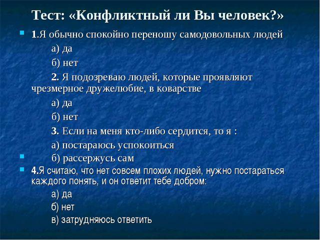 Тест: «Конфликтный ли Вы человек?» 1.Я обычно спокойно переношу самодовольных...