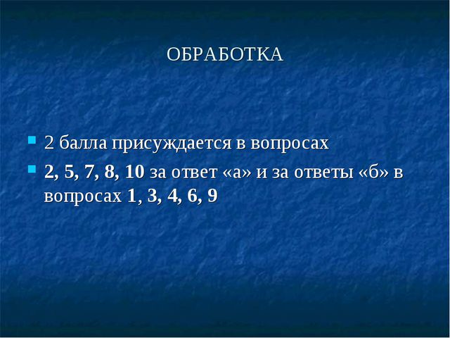 ОБРАБОТКА 2 балла присуждается в вопросах 2, 5, 7, 8, 10 за ответ «а» и за от...