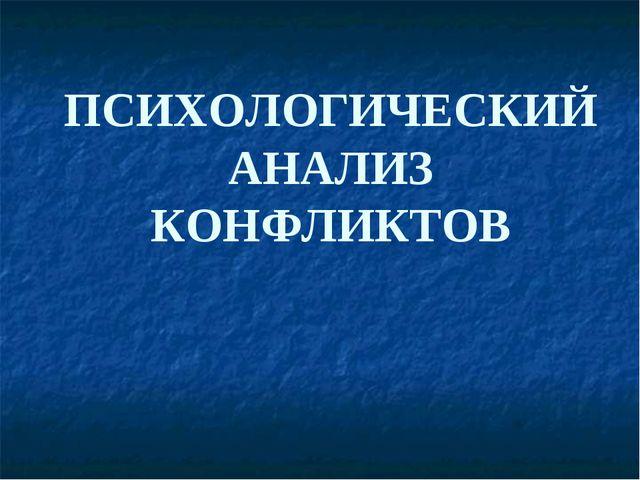 ПСИХОЛОГИЧЕСКИЙ АНАЛИЗ КОНФЛИКТОВ