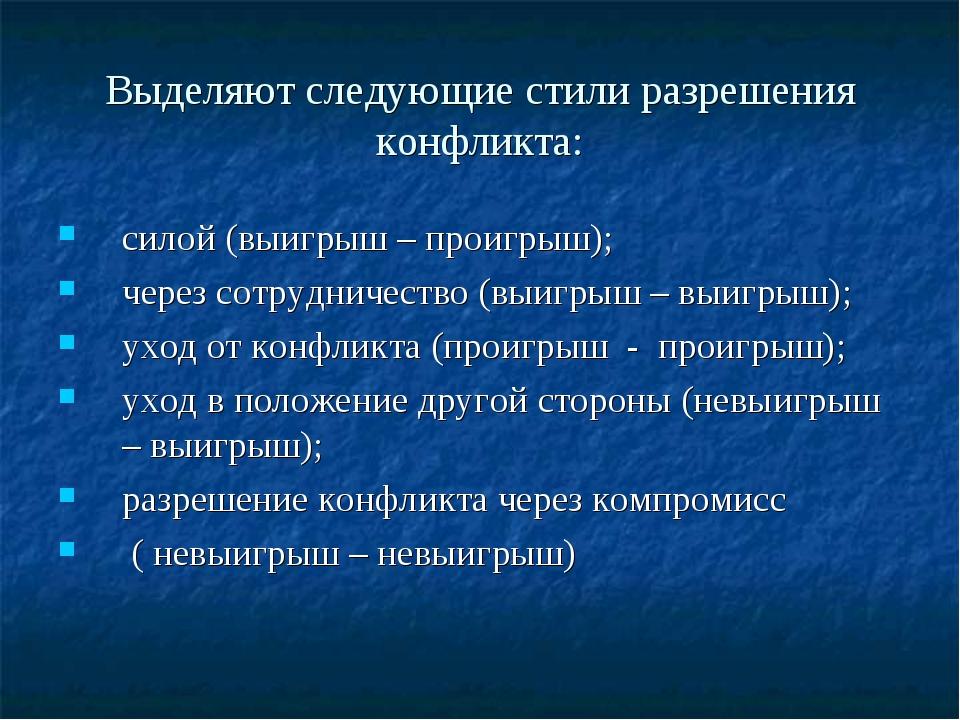 Выделяют следующие стили разрешения конфликта: силой (выигрыш – проигрыш); че...