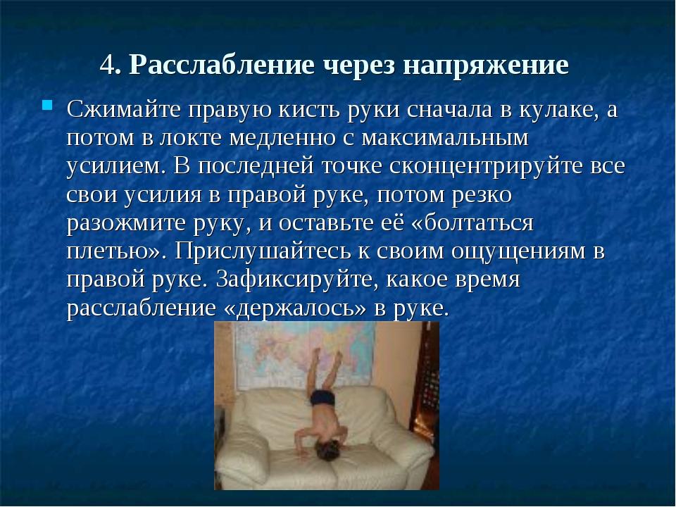 4. Расслабление через напряжение Сжимайте правую кисть руки сначала в кулаке,...