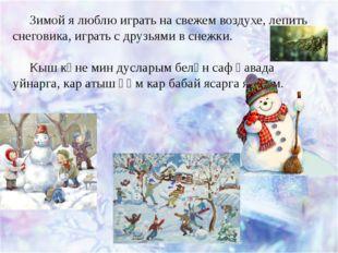 Зимой я люблю играть на свежем воздухе, лепить снеговика, играть с друзьями в