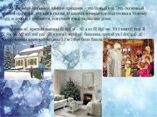 Мой самый любимый зимний праздник – это Новый год. Это сказочный зимний празд