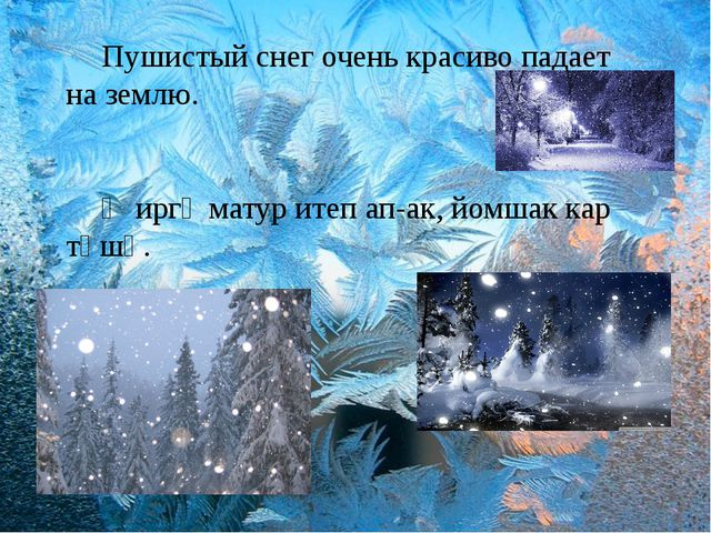 Пушистый снег очень красиво падает на землю. Җиргә матур итеп ап-ак, йомшак к...
