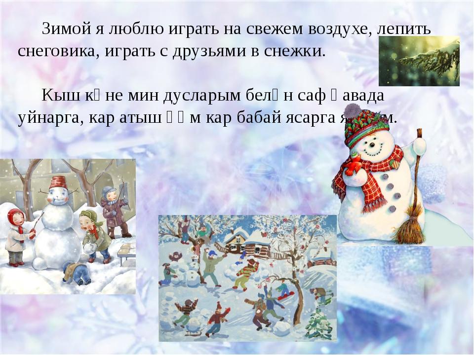 Зимой я люблю играть на свежем воздухе, лепить снеговика, играть с друзьями в...
