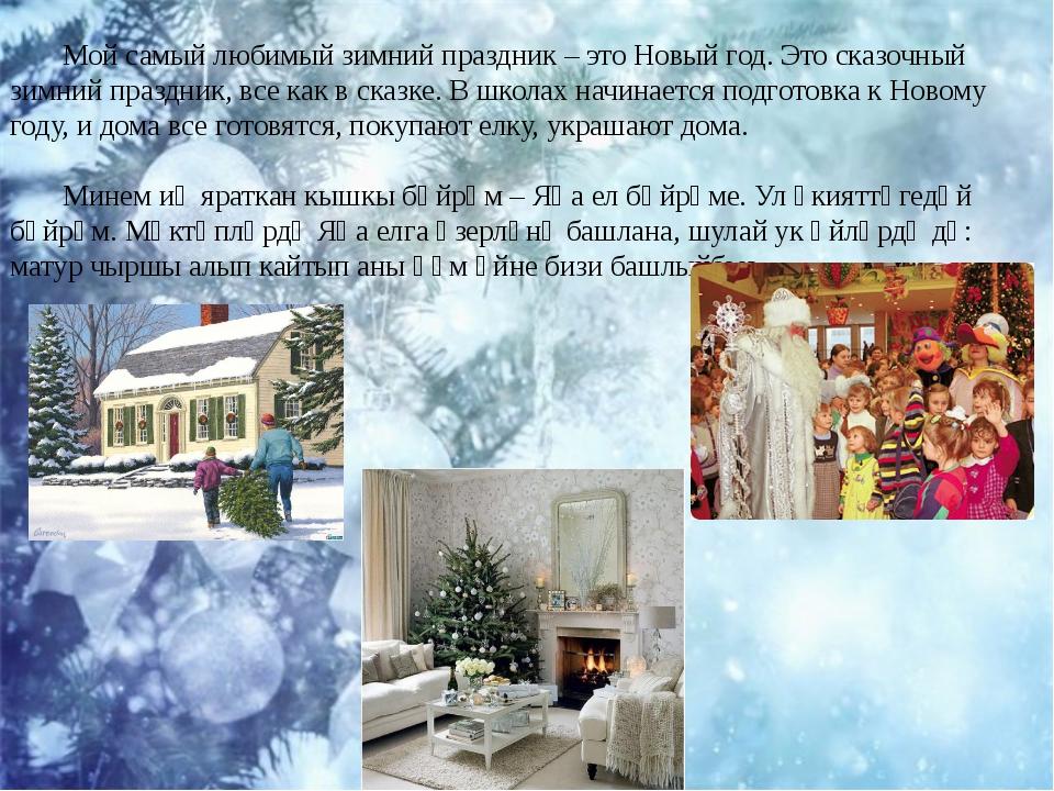 Мой самый любимый зимний праздник – это Новый год. Это сказочный зимний празд...