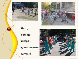 ФОТО Лето, солнце и игра – дошкольника друзья!