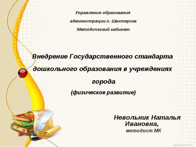 Управление образования администрации г. Шахтерска Методический кабинет Внедре...