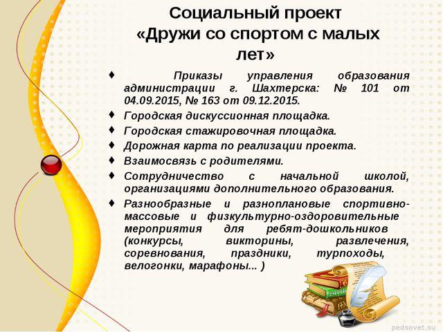 Приказы управления образования администрации г. Шахтерска: № 101 от 04.09.20...