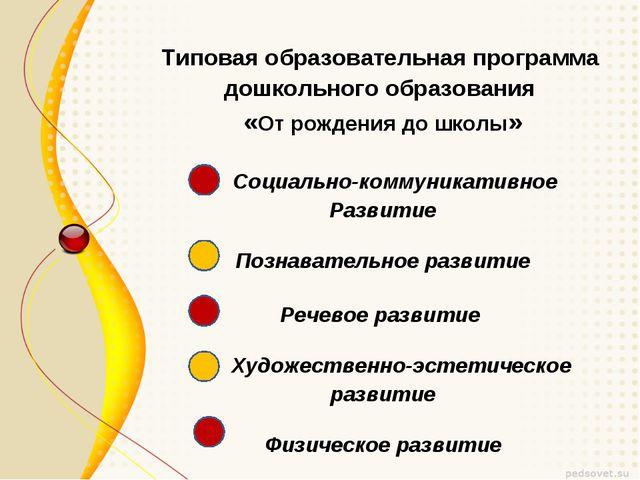 Типовая образовательная программа дошкольного образования «От рождения до шк...