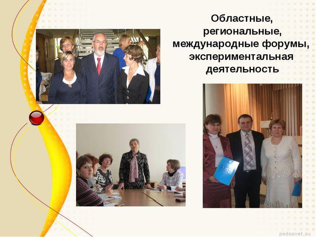 Областные, региональные, международные форумы, экспериментальная деятельность