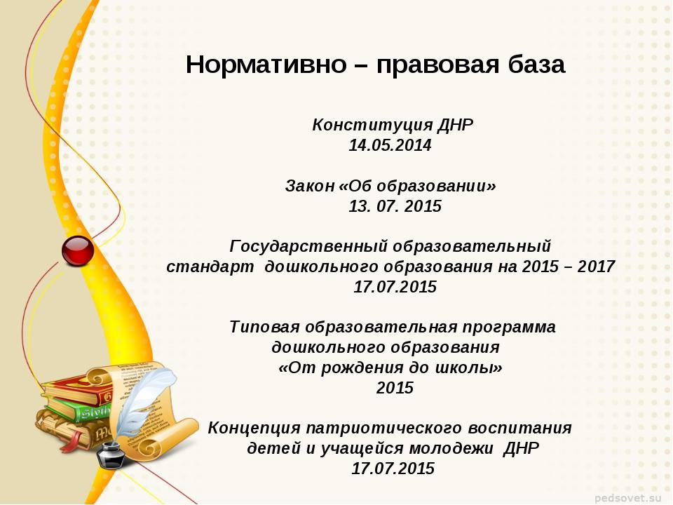 Нормативно – правовая база Конституция ДНР 14.05.2014 Закон «Об образовании»...