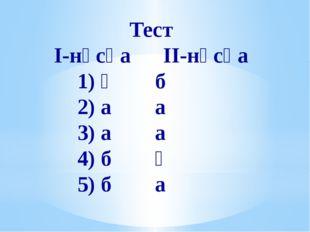 Логикалық есеп адамга қарағанда 5 қабырғасы артық,30 қабырғалы, 517 мускулдан