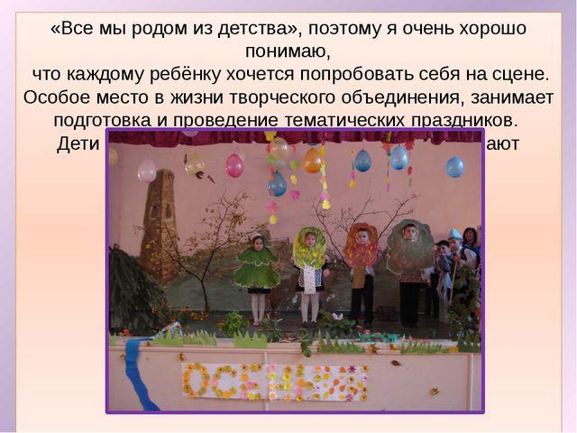 «Все мы родом из детства», поэтому я очень хорошо понимаю, что каждому ребёнк...