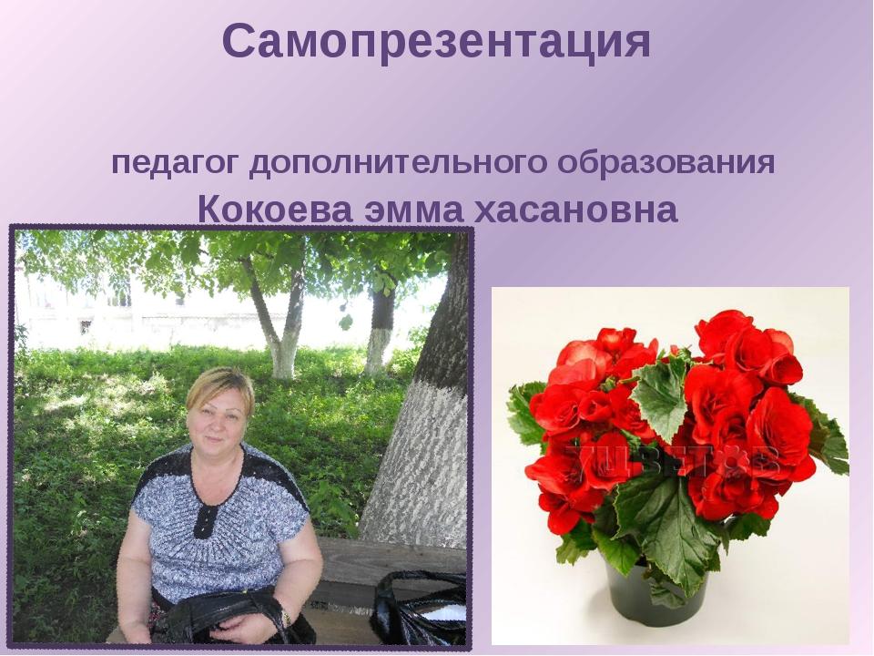 Самопрезентация педагог дополнительного образования Кокоева эмма хасановна