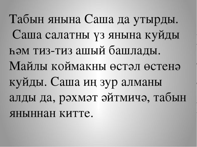 Табын янына Саша да утырды. Саша салатны үз янына куйды һәм тиз-тиз ашый башл...