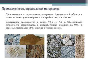 Промышленность строительных материалов Промышленность строительных материалов