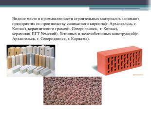 Видное место в промышленности строительных материалов занимают предприятия по