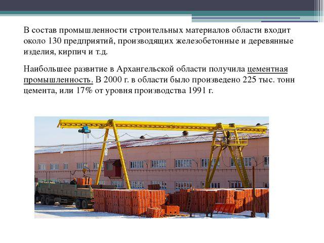 В состав промышленности строительных материалов области входит около 130 пред...