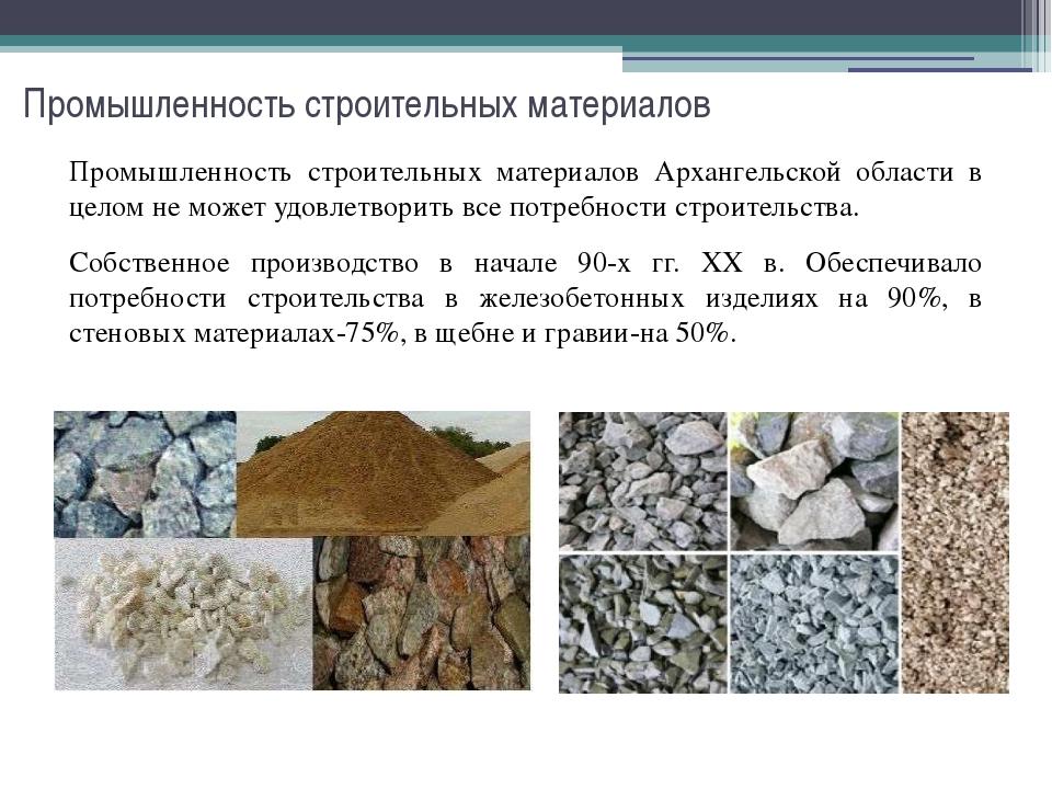 Промышленность строительных материалов Промышленность строительных материалов...