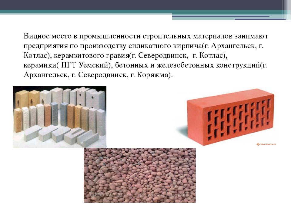 Видное место в промышленности строительных материалов занимают предприятия по...