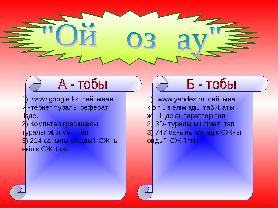 www.google.kz cайтынан Интернет туралы реферат ізде. 2) Компьтер графикасы ту...
