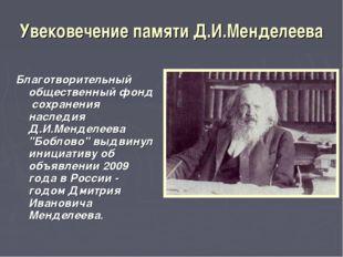 Увековечение памяти Д.И.Менделеева Благотворительный общественный фонд сохра