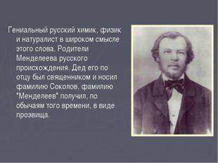 Гениальный русский химик, физик и натуралист в широком смысле этого слова. Ро