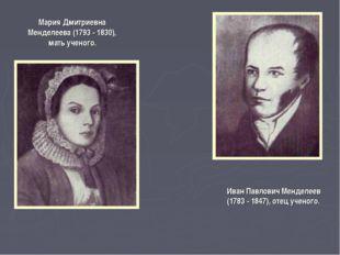 Мария Дмитриевна Менделеева (1793 - 1830), мать ученого. Иван Павлович Мендел