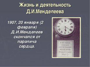 Жизнь и деятельность Д.И.Менделеева 1907, 20 января (2 февраля) Д.И.Менделеев