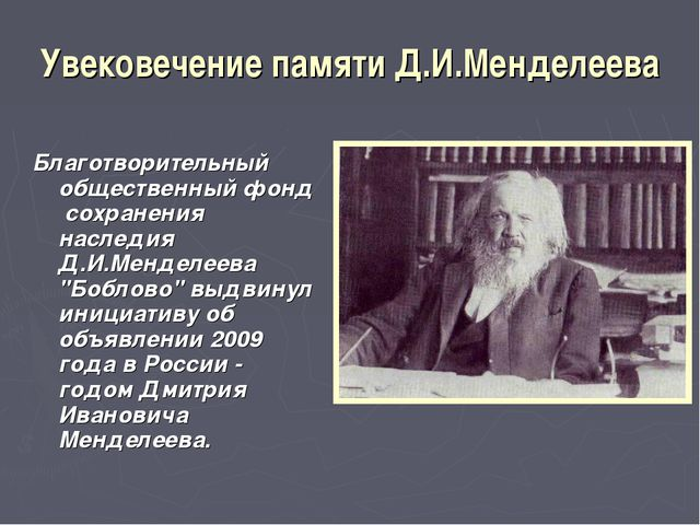 Увековечение памяти Д.И.Менделеева Благотворительный общественный фонд сохра...