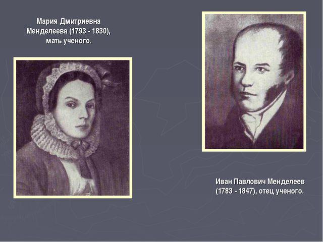 Мария Дмитриевна Менделеева (1793 - 1830), мать ученого. Иван Павлович Мендел...