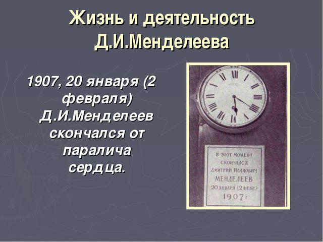 Жизнь и деятельность Д.И.Менделеева 1907, 20 января (2 февраля) Д.И.Менделеев...