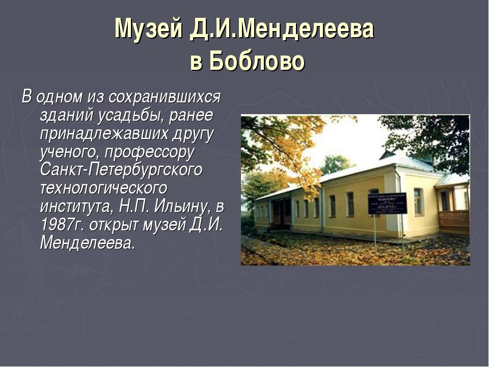 Музей Д.И.Менделеева в Боблово В одном из сохранившихся зданий усадьбы, ранее...
